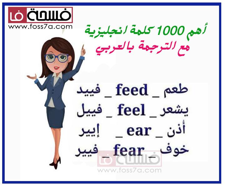 الكلمات الانجليزية أهم 1000 كلمة انجليزية مع الترجمة بالعربي