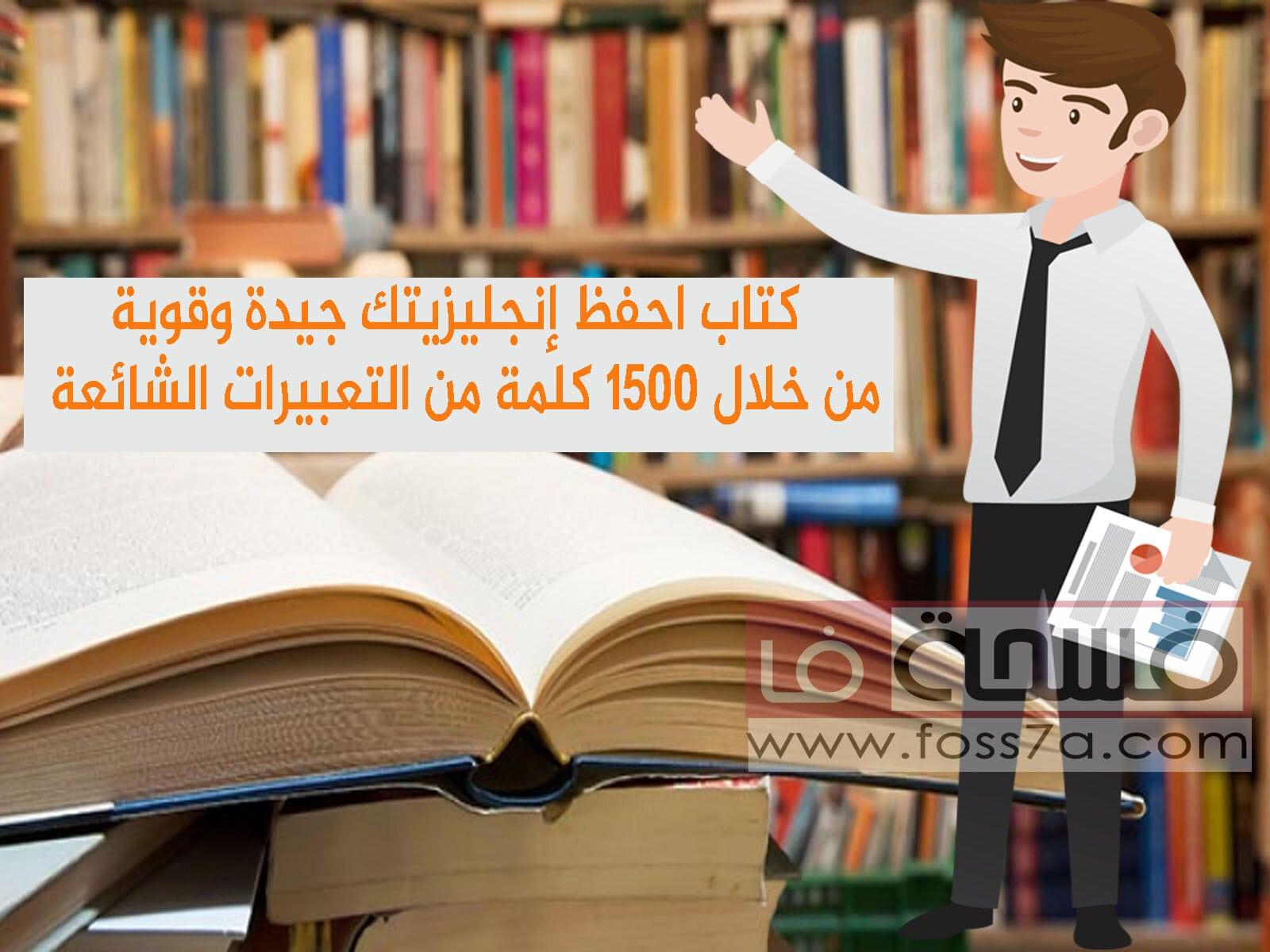 احفظ إنجليزيتك جيدة وقوية من خلال 1500 كلمة من التعبيرات الشائعة