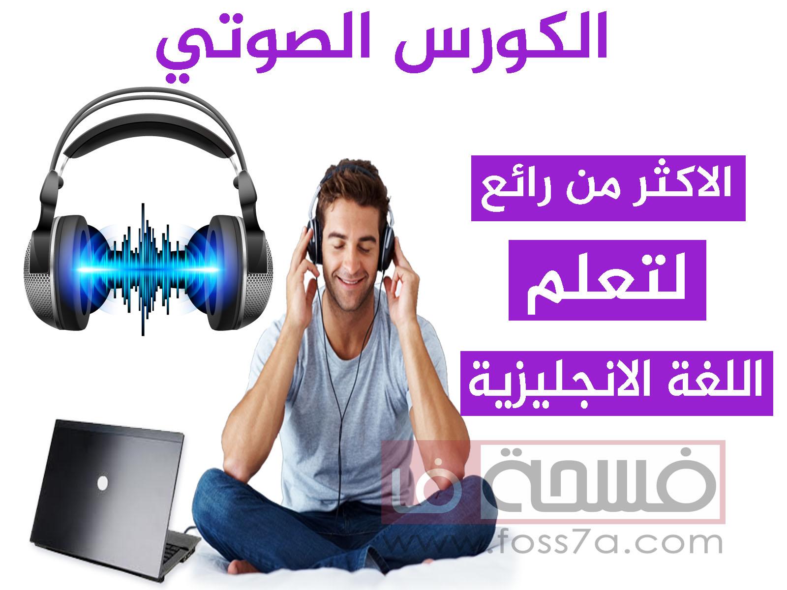 Voice of America الكورس الصوتي الرائع لتعلم الانجليزية