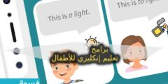 برامج تعليم إنكليزي للأطفال