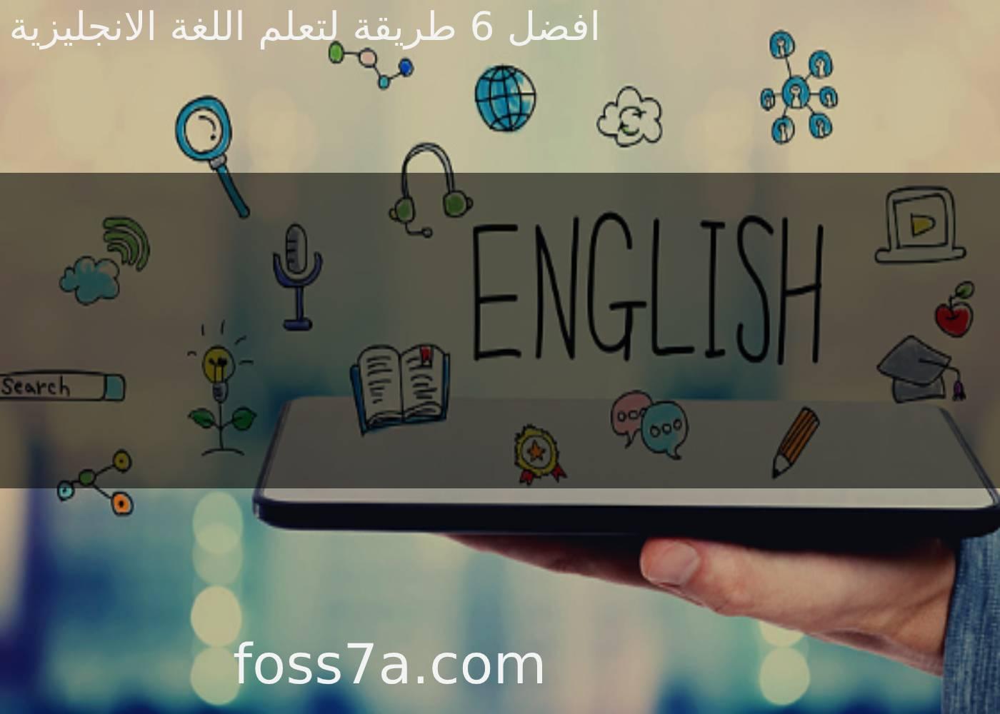 طريقة لتعلم اللغة الانجليزية