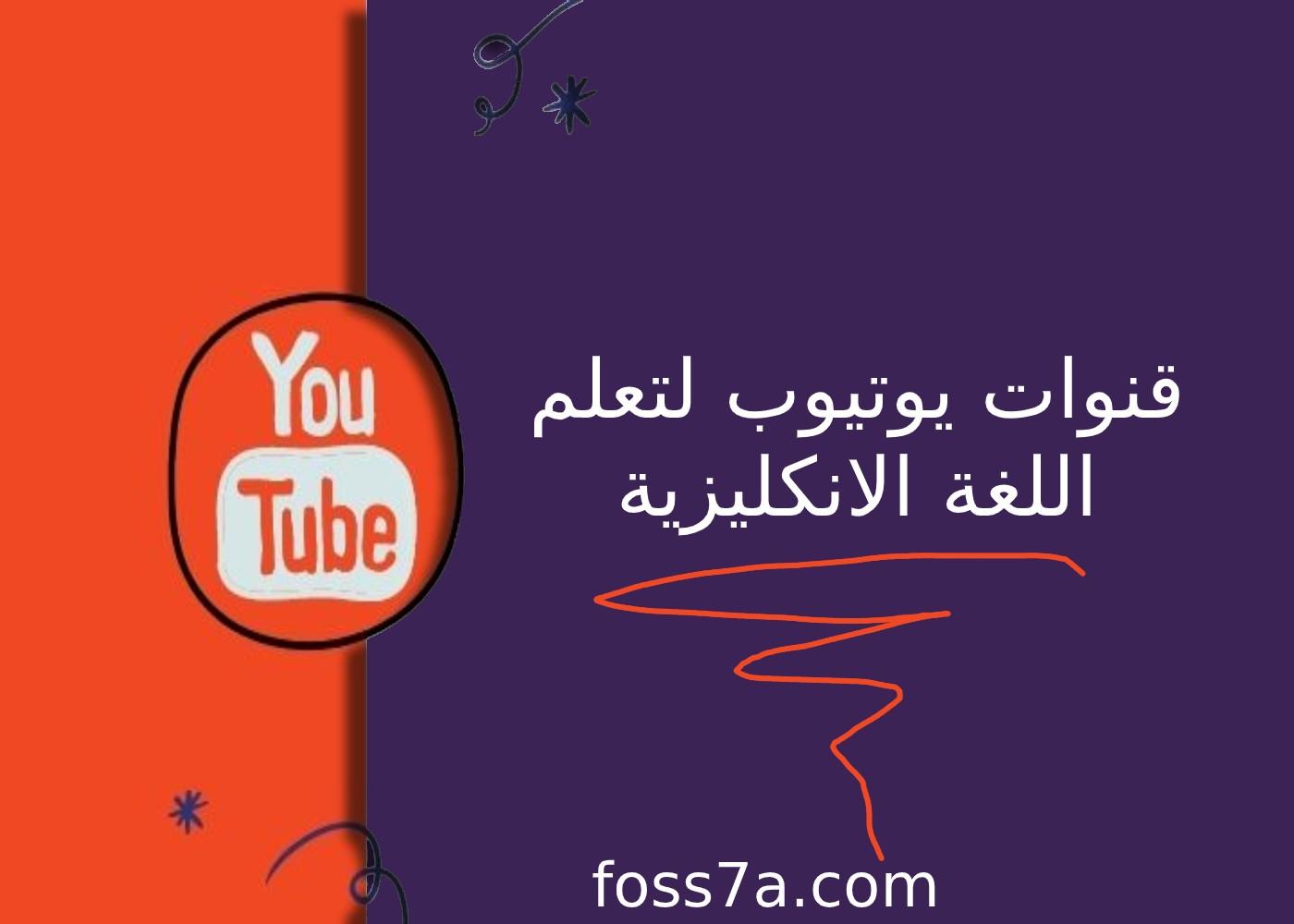 قنوات يوتيوب لتعلم اللغة الانكليزية