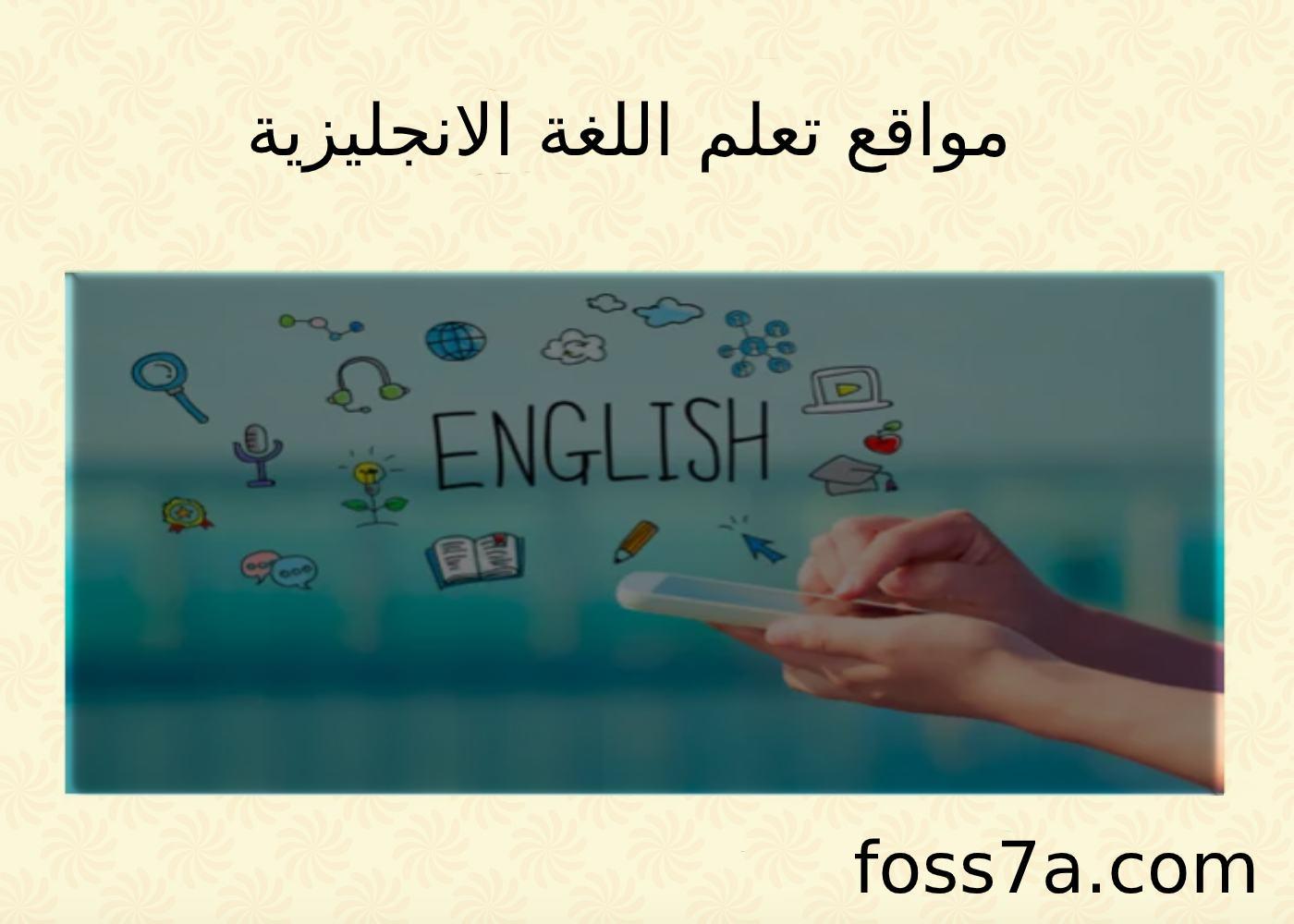 مواقع تعلم اللغة الانجليزية