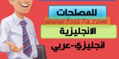تحميل قاموس الشامل إنجليزي عربي